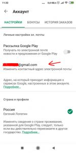 Change mail in Google account